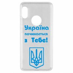 Чехол для Xiaomi Redmi Note 5 Україна починається з тебе (герб) - FatLine