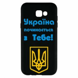 Чехол для Samsung A7 2017 Україна починається з тебе (герб) - FatLine