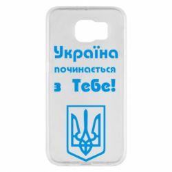 Чехол для Samsung S6 Україна починається з тебе (герб) - FatLine