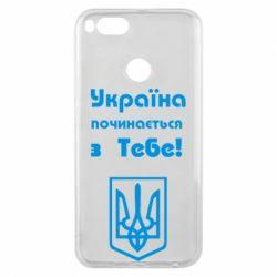 Чехол для Xiaomi Mi A1 Україна починається з тебе (герб) - FatLine