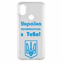 Чехол для Xiaomi Mi A2 Україна починається з тебе (герб) - FatLine