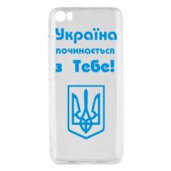 Чехол для Xiaomi Xiaomi Mi5/Mi5 Pro Україна починається з тебе (герб) - FatLine