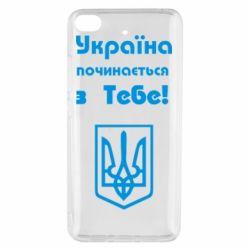 Чехол для Xiaomi Mi 5s Україна починається з тебе (герб) - FatLine