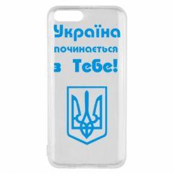 Чехол для Xiaomi Mi6 Україна починається з тебе (герб) - FatLine