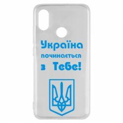 Чехол для Xiaomi Mi8 Україна починається з тебе (герб) - FatLine
