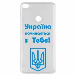 Чехол для Xiaomi Mi Max 2 Україна починається з тебе (герб) - FatLine