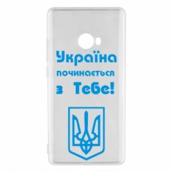Чехол для Xiaomi Mi Note 2 Україна починається з тебе (герб) - FatLine
