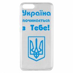 Чехол для Xiaomi Mi Note 3 Україна починається з тебе (герб) - FatLine