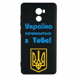 Чехол для Xiaomi Redmi 4 Україна починається з тебе (герб) - FatLine