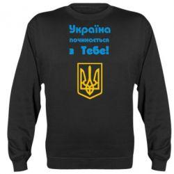 Реглан (свитшот) Україна починається з тебе (герб) - FatLine