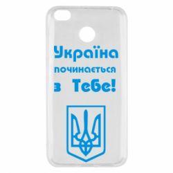 Чехол для Xiaomi Redmi 4x Україна починається з тебе (герб) - FatLine