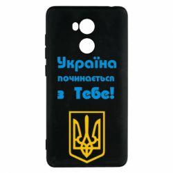 Чехол для Xiaomi Redmi 4 Pro/Prime Україна починається з тебе (герб) - FatLine