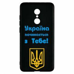 Чехол для Xiaomi Redmi 5 Україна починається з тебе (герб) - FatLine