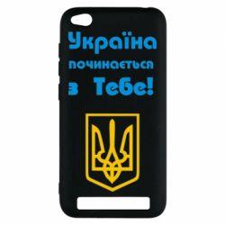 Чехол для Xiaomi Redmi 5a Україна починається з тебе (герб) - FatLine