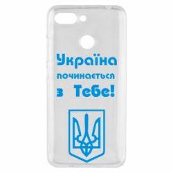 Чехол для Xiaomi Redmi 6 Україна починається з тебе (герб) - FatLine