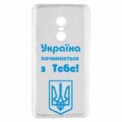 Чехол для Xiaomi Redmi Note 4 Україна починається з тебе (герб) - FatLine