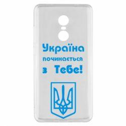 Чехол для Xiaomi Redmi Note 4x Україна починається з тебе (герб) - FatLine