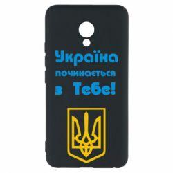 Чехол для Meizu M5 Україна починається з тебе (герб) - FatLine