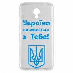 Чехол для Meizu M5c Україна починається з тебе (герб) - FatLine