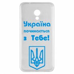 Чехол для Meizu M5s Україна починається з тебе (герб) - FatLine