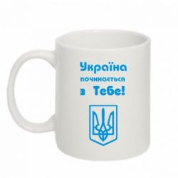 Кружка 320ml Україна починається з тебе (герб) - FatLine