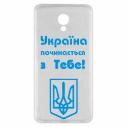 Чехол для Meizu M5 Note Україна починається з тебе (герб) - FatLine