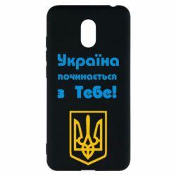 Чехол для Meizu M6 Україна починається з тебе (герб) - FatLine