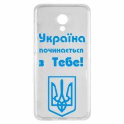 Чехол для Meizu M6s Україна починається з тебе (герб) - FatLine
