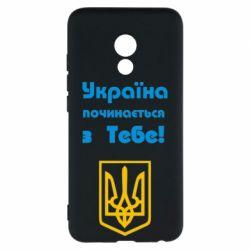 Чехол для Meizu Pro 6 Україна починається з тебе (герб) - FatLine