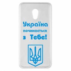Чехол для Meizu Pro 6 Plus Україна починається з тебе (герб) - FatLine