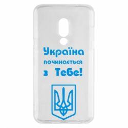 Чехол для Meizu 15 Україна починається з тебе (герб) - FatLine