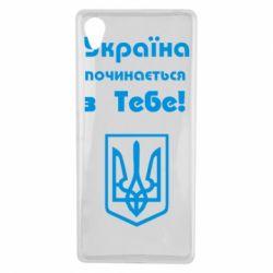 Чехол для Sony Xperia X Україна починається з тебе (герб) - FatLine