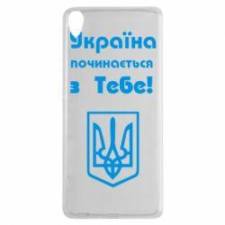 Чехол для Sony Xperia XA Україна починається з тебе (герб) - FatLine