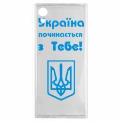 Чехол для Sony Xperia XA1 Україна починається з тебе (герб) - FatLine