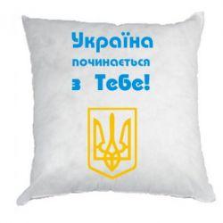 Подушка Україна починається з тебе (герб) - FatLine