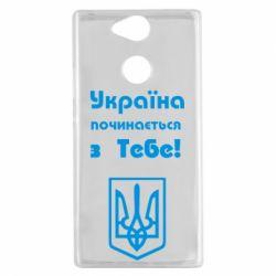 Чехол для Sony Xperia XA2 Україна починається з тебе (герб) - FatLine