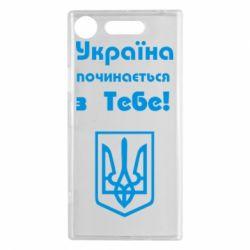 Чехол для Sony Xperia XZ1 Україна починається з тебе (герб) - FatLine