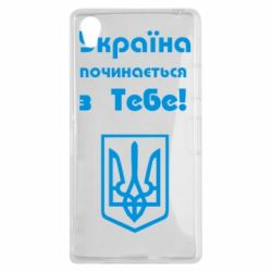 Чехол для Sony Xperia Z1 Україна починається з тебе (герб) - FatLine