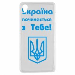Чехол для Sony Xperia Z3 Україна починається з тебе (герб) - FatLine