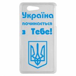 Чехол для Sony Xperia Z3 mini Україна починається з тебе (герб) - FatLine