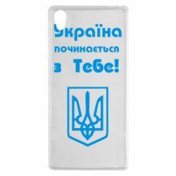 Чехол для Sony Xperia Z5 Україна починається з тебе (герб) - FatLine