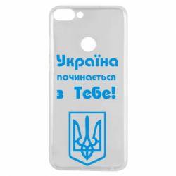 Чехол для Huawei P Smart Україна починається з тебе (герб) - FatLine
