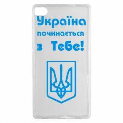 Чехол для Huawei P8 Україна починається з тебе (герб) - FatLine