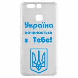 Чехол для Huawei P9 Україна починається з тебе (герб) - FatLine