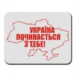 Коврик для мыши Україна починається з тебе - FatLine