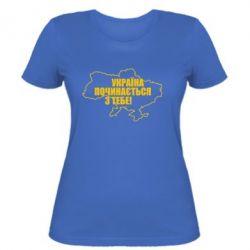 Женская футболка Україна починається з тебе - FatLine