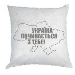Подушка Україна починається з тебе - FatLine