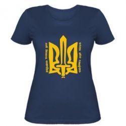 Женская футболка Україна понад усе! Воля або смерть!