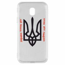 Чохол для Samsung J3 2017 Україна понад усе! Воля або смерть!
