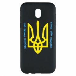 Чохол для Samsung J5 2017 Україна понад усе! Воля або смерть!